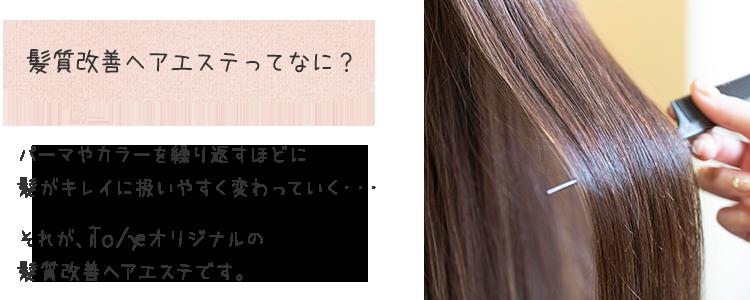パーマやカラーを繰り返すほどに髪がキレイに扱いやすく変わっていく髪質改善ヘアエステ