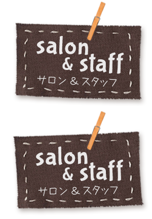 森小路の美容室mote(モーテ)のサロン情報