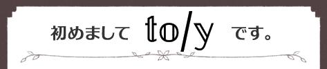 森小路駅から10秒の髪質改善 美容室mote(モーテ)